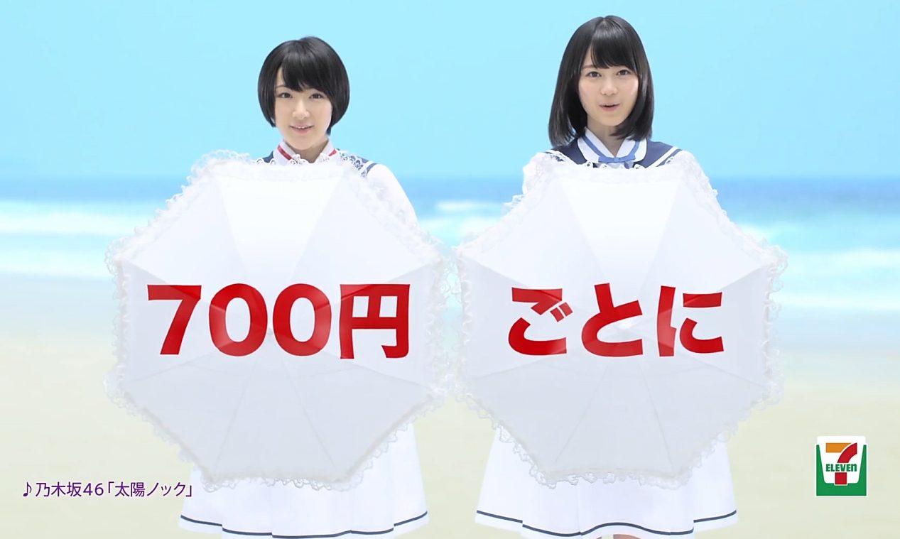 2020 くじ ファミマ 円 700